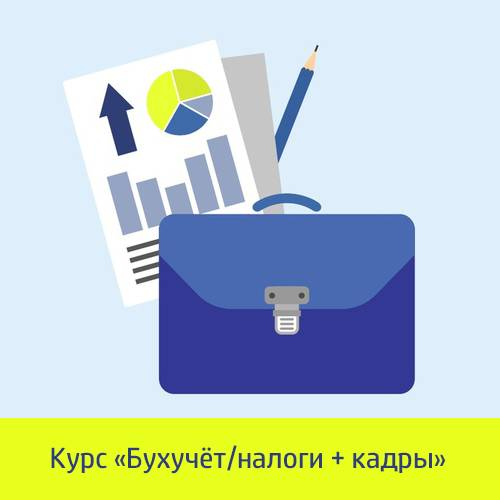 Бухгалтерский учет «с нуля»/налоги + Кадровый учет в организации