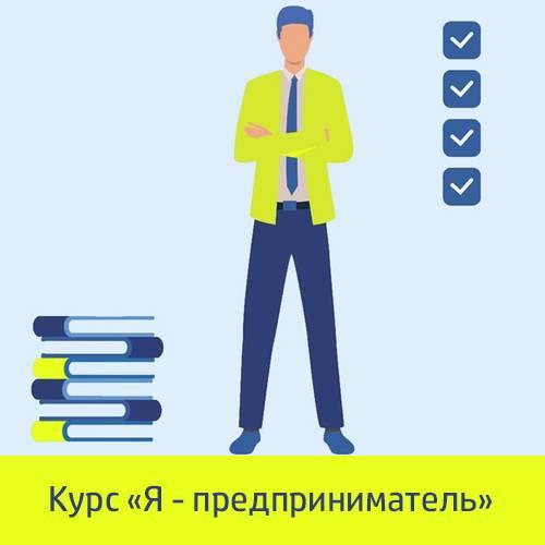 Курс начинающего предпринимателя «Создай свой бизнес»