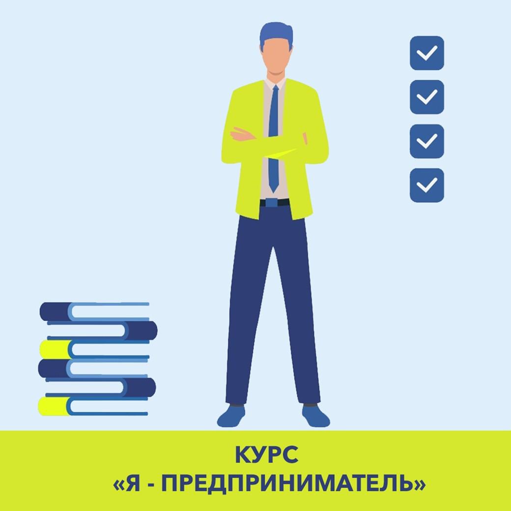 """Сургут Курс Курс для начинающих предпринимателей """"Создай свой бизнес""""."""
