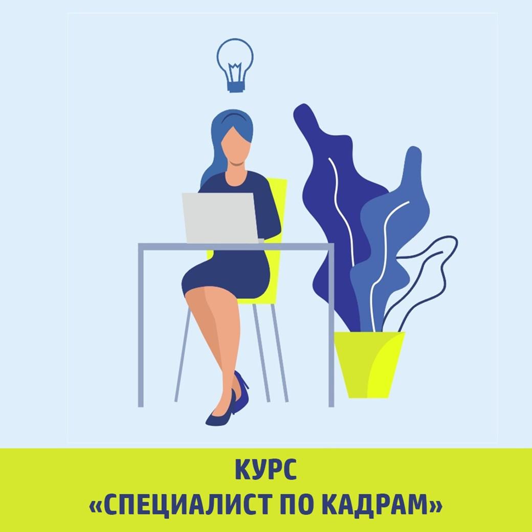 Курсы Сургут очно и онлайн Специалист по кадрам