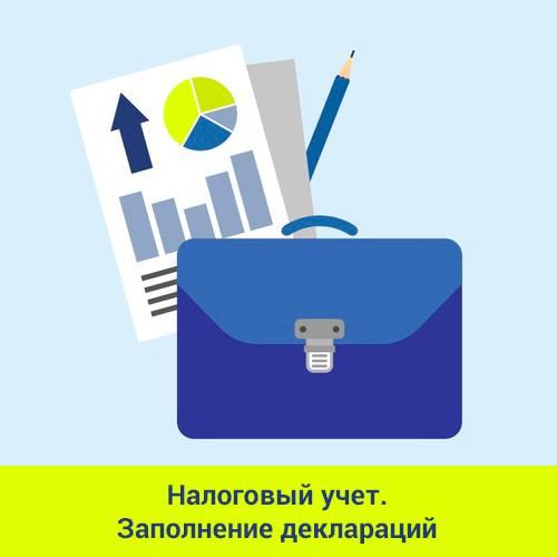 Налоговый учет. Заполнение деклараций