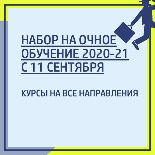 ОЧНЫЙ НАБОР 2020-21 НА ВСЕ НАПРАВЛЕНИЯ