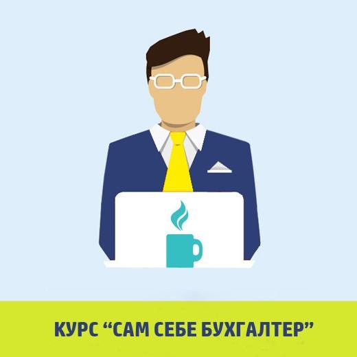 Сургут САМ СЕБЕ БУХГАЛТЕР он-лайн курс для руководителей малого бизнеса и ИП