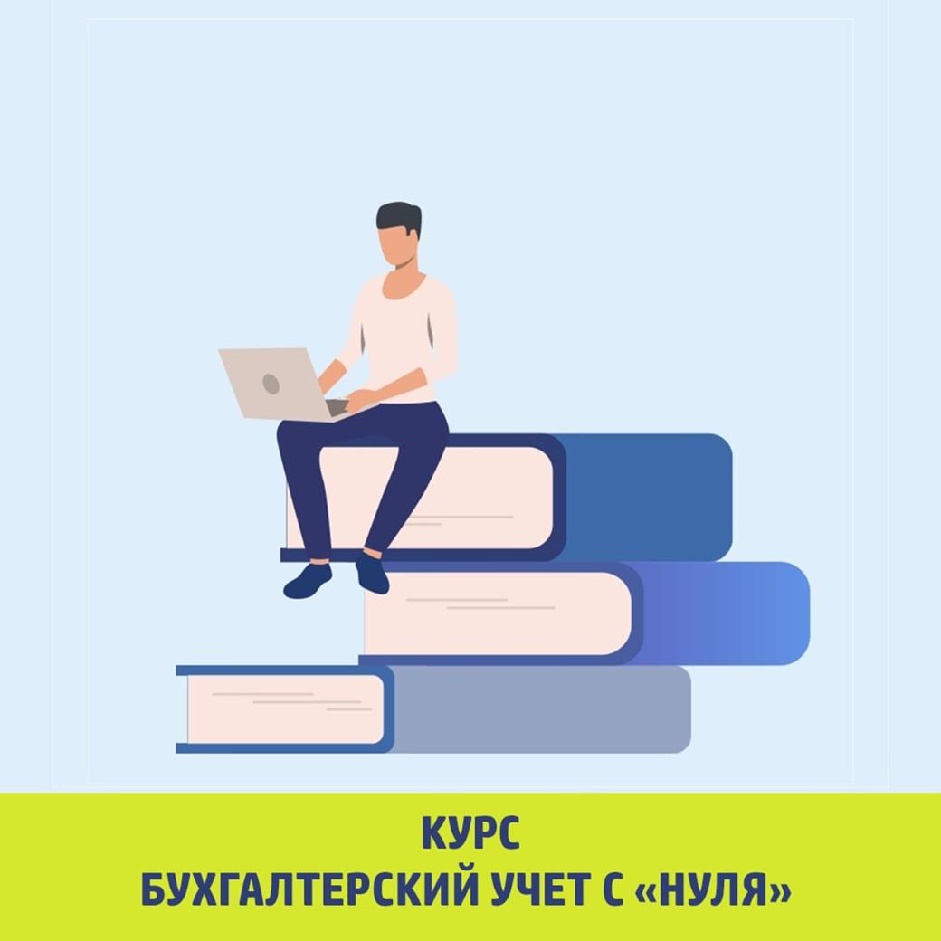 Бухгалтерский учет «с нуля»/налоги + основы налогообложения