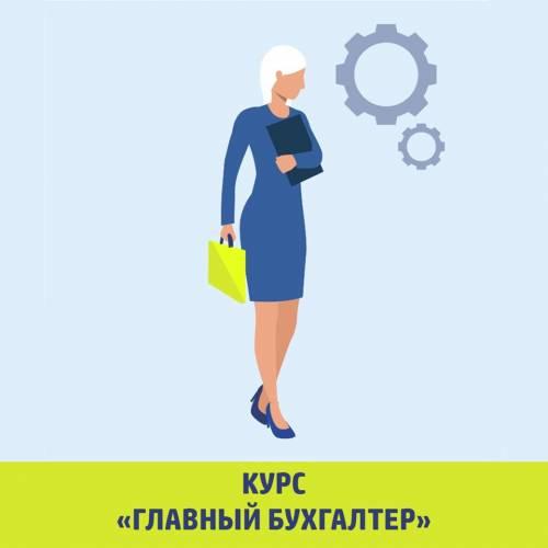 Главный бухгалтер малого предприятия