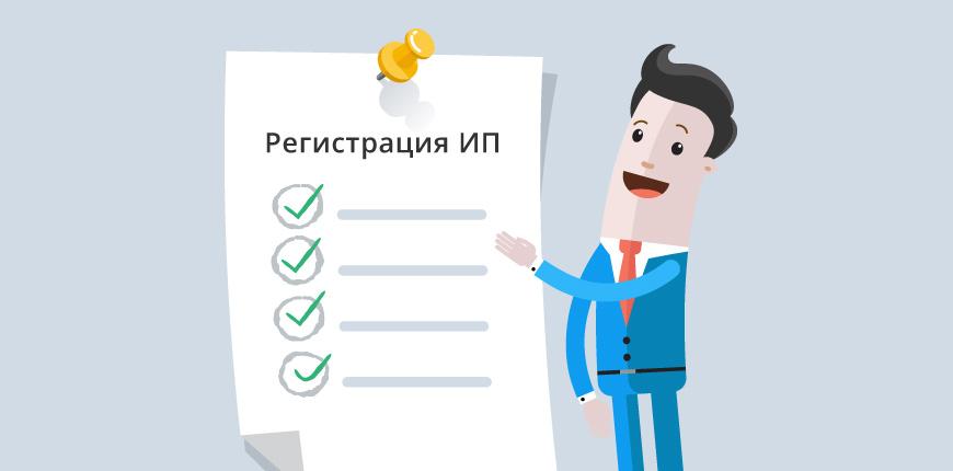 Регистрируем ИП. Основные моменты