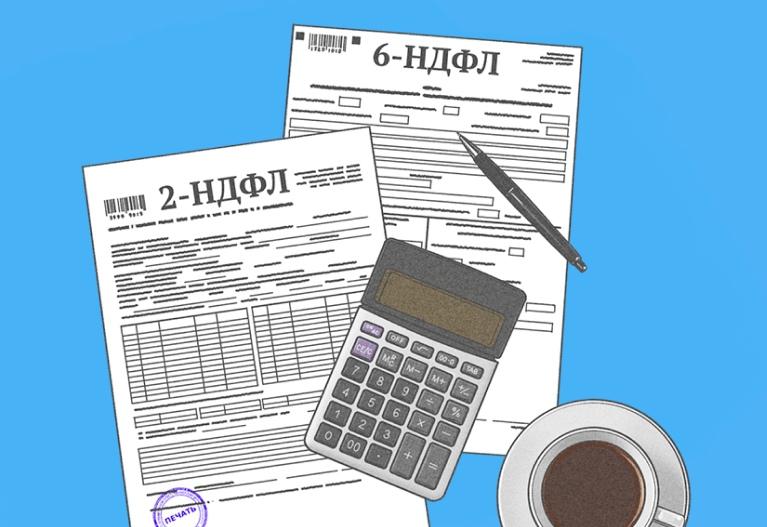 Налог на доходы физических лиц – 15% или 13%