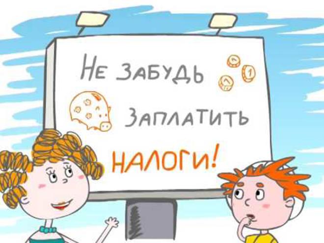 Налоговые декларации на детей