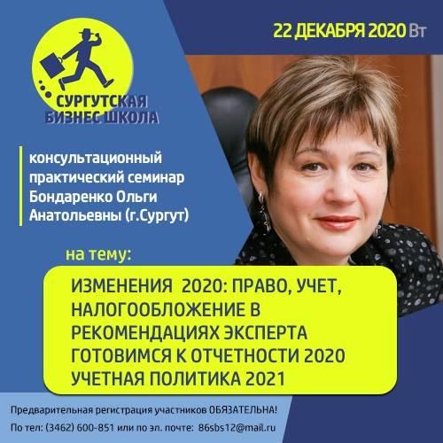 22 декабря 2020 Вт — практический консультационный семинар