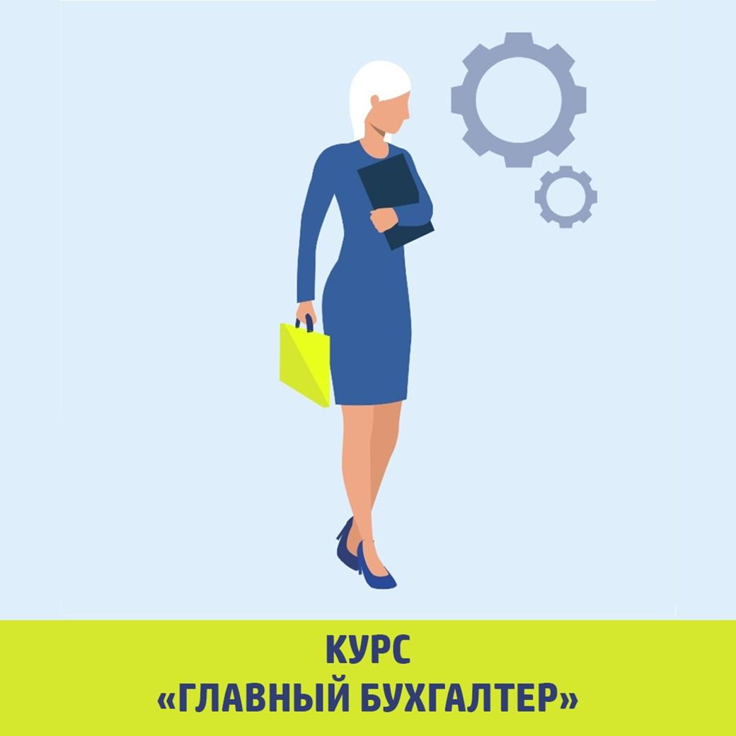 Сургут Главный бухгалтер малого предприятия