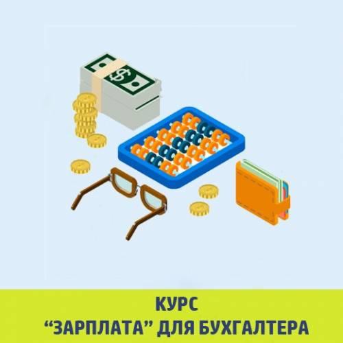 «Учёт заработной платы» для бухгалтера (работа в 1С8 ЗУП)